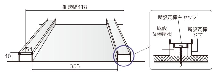 既設の瓦棒の上からカバー工法が可能な改修用瓦棒です。